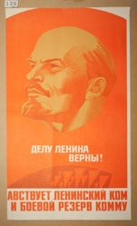 Delu Lenina verny! (We are true to Lenin's cause!)