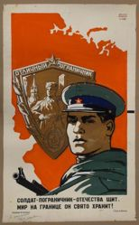 Soldat-pogranichnik—otechestva shchit (Border guard soldiers are the shield of the Fatherland