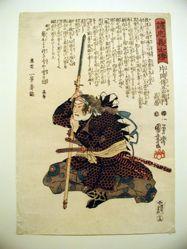 Kataoka Dengorouemon Takafusa, from the Series: Biographies of the Loyal Retainers, 47 Ronin, No. 15
