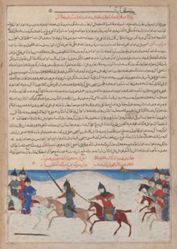 Nuh, son of Mansur suppressing rebels,  from a Manuscript of Hafiz-i Abru's Majma' al-tawarikh