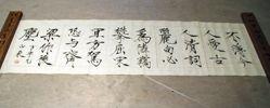 Calligraphy in Slender Gold Script (shou jin ti)