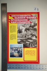 Untitled, no. 5 of 16 from the series XXVII s'ezd KPSS o povyshenii bditel'nosti i boegotovnosti (XXVII Congress of the CPSU about the increase in vigilance and preparedness)