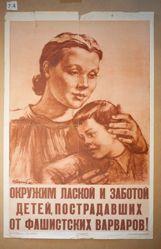 Okruzhim laskoi i zabotoi detei, postradavshikh ot fashistskikh varvarov! (Let's surround children affected by the fascist barbarians with affection and care!)