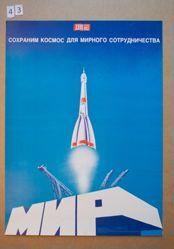 Sokhranili kosmos dlia mirnogo sotrudnichestva (Let's save space for peaceful cooperation)