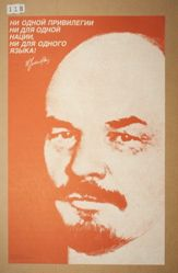 Ni odnoi privilegii ni dlia odnoi natsii, ni dlia odnogo iazyka! (Lenin) (Not a single privilege, not for one nation nor for one language! (Lenin))