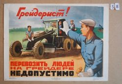 Greiderist! Perevozit' liudei na greidere nedopustimo (Grader driver! Transporting people on the grader is unacceptable)