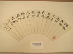 Calligraphy in Clerical Script (Li shu)