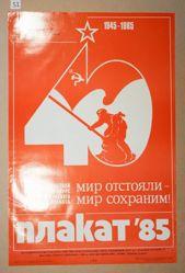 Plakat '85—vtoraia oblastnaia vystavka-konkurs politicheskogo plakata (Poster '85—Second regional exhibition-competition of political posters)