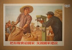把餘糧賣給國家,支援國家建設 (Sell surplus grain to the state and support the nation's construction)