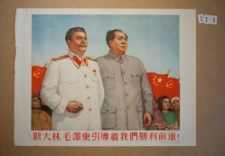 斯大林、毛澤東引導着我們勝利前進! (Stalin and Mao Zedong guide our advance to victory!)