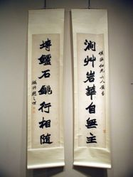 Couplet in Standard script (Kai shu)