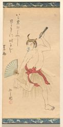 Nakamura Utaemon III Plays the Role of the Courtesan, from the series Twelve Roles [of Kabuki Plays]