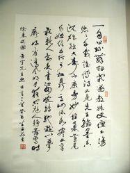 Calligraphy (xingshu script)
