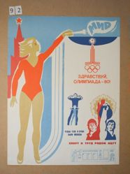 Zdravstvui olimpiada-80! (Hello, Olympics of 80!), no. 7 of 12 from the series V pomoshch' khudozhniku-oformiteliu I organizatoru nagliadnoi agitatsii No. 6. 1980: pamiatnye i znamenatel'nye daty (To assist the graphic designer and organizer of visual agitation No. 6. 1980: memorable and significant dates)