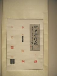 """Impressions of 10 seals, 2 side inscriptions"""