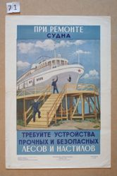 Pri remonte sudna trebuite ustroistva prochnykh i bezopasnykh lesov i nastilov (During the vessel's repair, demand the construction of durable and safe scaffolding and decking)