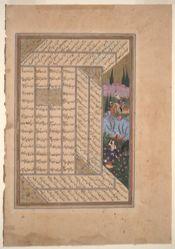 Manuscript leaf written in nasta'liq script