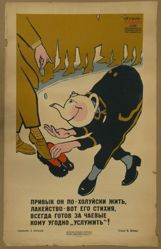 Privyk on po-kholuiski zhit' (He is used to living like a Coolie), from the series Agit-plakat