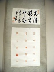 Impressions of 15 seals on paper with calligraphy by Wang Jiqian (An Chishe)