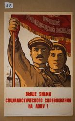 Vyshe znamia sotsialisticheskogo sorevnovaniia na lovu! (Raise the Banner of the Socialist Fishing Competition Higher!)