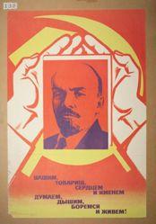 Vashim, tovarishch, serdtsem i imenem dumaem, dyshim, boremsia i zhivem! (We think, breathe, fight and live with your heart and name, Comrade!)