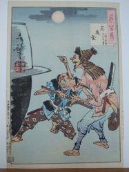 Iron cauldron and Moon at night - Kofuna no Gengo and Koshi Hanzo : # 18 of One Hundred Aspects of the Moon
