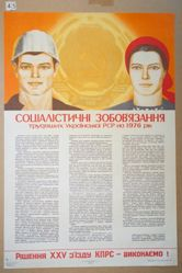 Sotsialisticheskie obiazatel'stva trudiashchikhsia ukrainskoi SSR (The socialist commitment of workers of the Ukrainian SSR