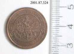Copper kopek of Alexander II