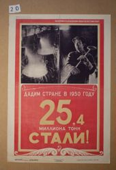 Dadim strane v 1950 godu 25,4 milliona tonn stali! (Let's Give the Country 25.4 Million Tons of Steel in 1950!)