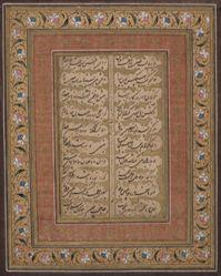 A manuscript leaf with text in naskhi script