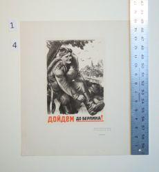 Doidem do Berlina! (We will go all the way to Berlin!), from the series Plakaty iz rabot voennykh khudozhnikov v dni velikoi otechestvennoi voiny 1941–1945 (Posters from the works of military artists in the day of the Great Patriotic War 1941–1945)
