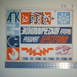 Ekonomicheskaia reforma fundament perestroiki (Economic reform is the foundation of perestroika), no. 1 of 8 from the series Segodnia vremia deistvii (Today is the time for action)