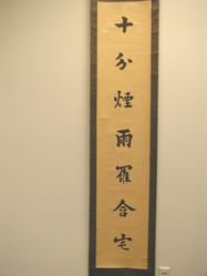 Calligraphy Couplets in Regular script (Kai shu)
