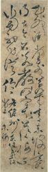 Poem in Wild Cursive script (Kuang Cao shu)