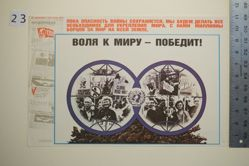 Volia k miru—pobedit! (The will for peace will win!), no. 9 of 12 from the series Glavnaia tsel' sovetskoi vneshnei politiki—bezopasnyi i spravedlivyi mir dlia vsekh narodov (The main goal of Soviet domestic policy—a safe and just world for all peoples)