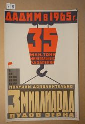 Dadim v 1965 g. 35 mil. tonn mineral'nykh udobrenii (In 1965 we will give 35 million tons of fertilizer)