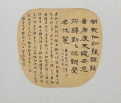 Calligraphy in Official Script-type (lishu)