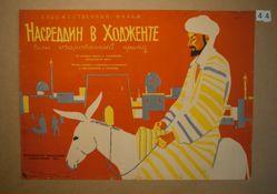 Nasreddin v Khodzhente ili ocharovannyi prints (Nasreddin in Khujand, or the Enchanted Prince)