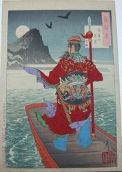 Rising moon over Mount Nanping - Cao Cao : # 3 of One Hundred Aspects of the Moon