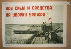 Vse sily i sredstva na uborku urozhaia! (All forces and means to the harvesting of the crop!)