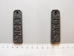 Coin Tally from Southern Song Dynasty