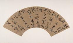 Calligraphy in Running Script (Xingshu)