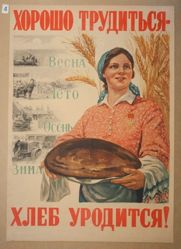 Khorosho trudit'sia—khleb urodit'sia! (If You Work Well, You Grow Bread!)