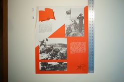 Untitled, no. 10 of 24 from the series Voevayia, groznaia—sila krasnozvezdnaia; k 70-letiiu Sovetskikh Vorouzhennykh sil (Fighting, threatening—the power of the red star. Posters dedicated to the 70th anniversary of the Soviet Armed Forces)