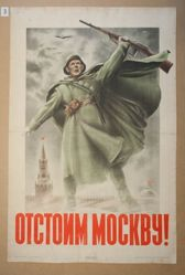 Otstoim Moskvu! (We will defend Moscow!)