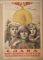 Slava vooruzhennym silam SSSR, oderzhavshim pobedu nad Iaponiei! (Glory to the Armed Forces of the USSR for defeating Japan!)