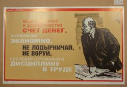 Uchimsia u Lenina. Vedi akkuratno i dobrosovestno schet deneg. (Learn from Lenin. Keep a regular and honest account of money.)