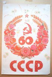 60 SSSR (60 USSR)