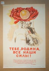 Tebe, rodina, vse nashi sily! (All of our strength for you, Motherland!)