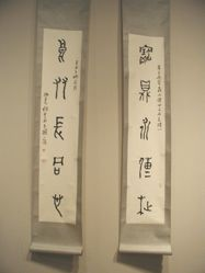 Poetic Couplet in Seal script (Zhuan shu)